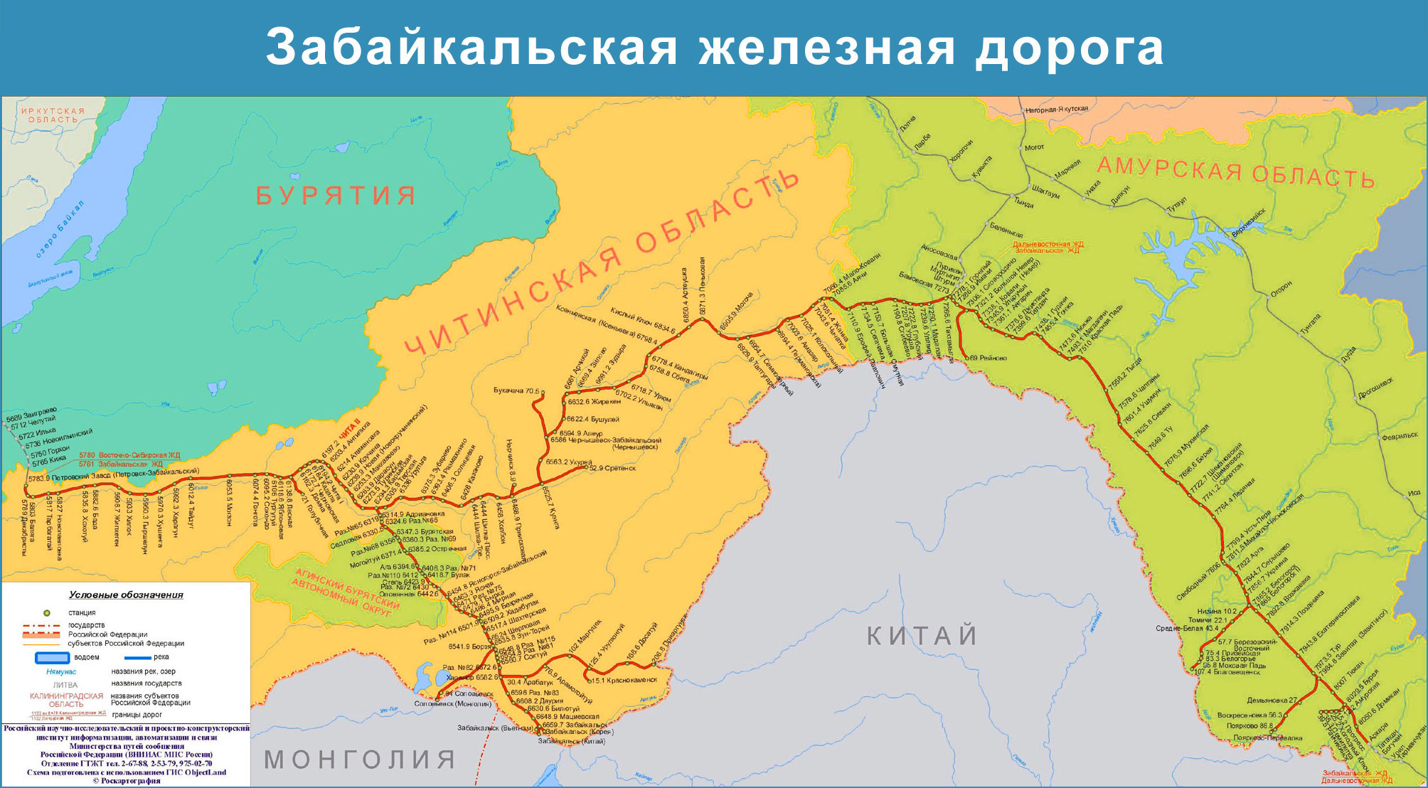 Карты железных дорог России: http://gruzexpress.umi.ru/karty_zheleznyh_dorog_rossii/